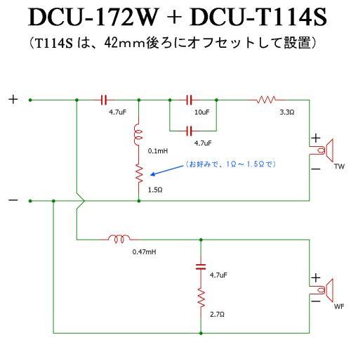 DCU-172W(NW)