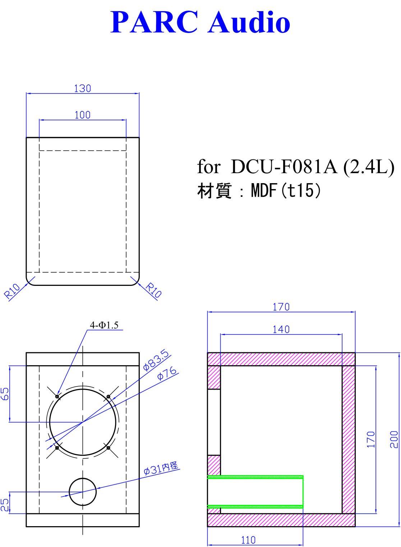 DCU-F081A (推奨BOX)