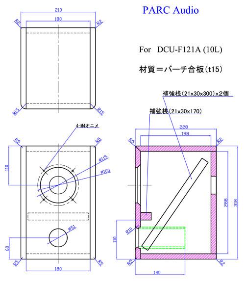 DCU-F121A(BOX)